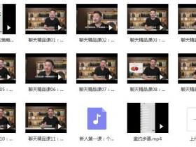 绅士派:《聊天精品课》百度网盘下载