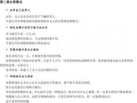 恋爱书籍《约会倍增术》PDF