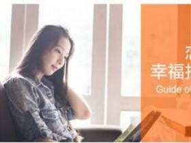 Ayawawa《恋爱幸福指南》PDF撩汉电子书