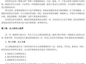 泡妞教程《你不可不知的情场致胜秘密》PDF电子书