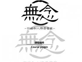 无念团队《夏季男士搭配技巧》PDF电子书