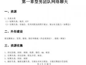 型男《话术惯例手册》PDF电子书