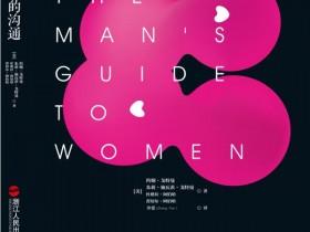 爱的沟通:写给男士的科学恋爱指南PDF电子书