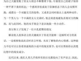 超级识人术《身体语言密码》PDF电子书