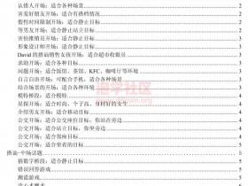 超级约会学《经典泡妞话术惯例库》PDF电子书