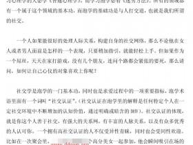蜕变社区《活用泡学思维,瞬间成为社交高手》PDF电子书