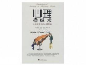 心理操纵术 PDF电子书