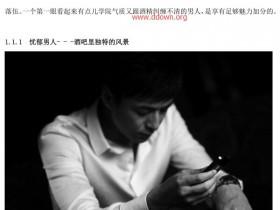 恋爱快速学习宝典之夜店篇 PDF电子书