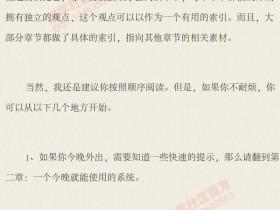 蜕变社区《灵丹妙药》PDF电子书
