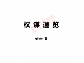 Q帝《通览》PDF电子书
