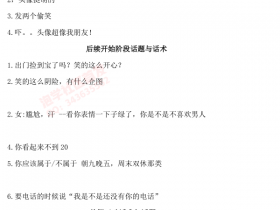 舞步学院《话术惯例 2.0》PDF电子书