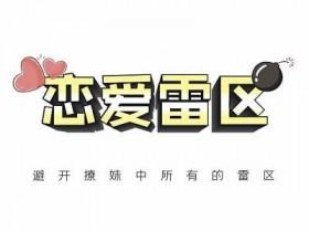 瑞恩《恋爱雷区》10节完整版
