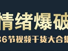 乌鸦救赎海峰《情绪爆破》视频课程