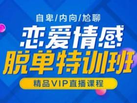 山本教育《素云VIP第12期》视频课程