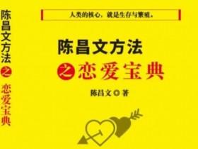 陈昌文《恋爱宝典》PDF电子书