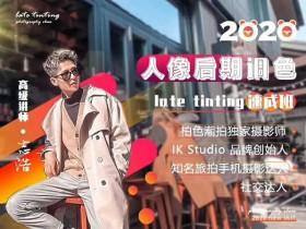 志浩展示面课程《人像后期调色速成班》完整版