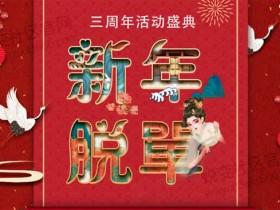 旭旭《春节10天脱单攻略》视频课程