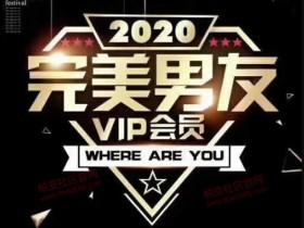 梵公子富饶《完美男友VIP》视频课程