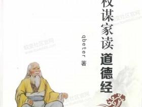 Q帝《权谋家读道德经》PDF电子书