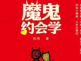 阮琦《魔鬼约会学》PDF电子书