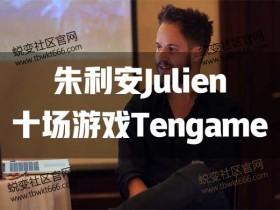 朱利安《十场游戏》RSD Julien Tengame 中文版