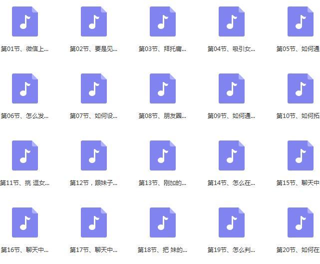 倪恋爱教育《微信撩妹72招》百度网盘下载