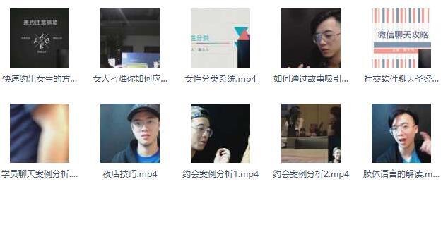 搭讪大师TV:陈大力《现场游戏大师1.0》完整版