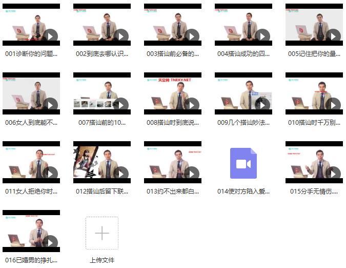 10分钟学会脱离单身视频教程
