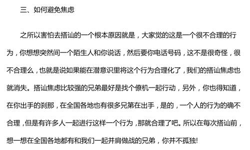 泡妞秘籍:泡妞实战速查手册PDF