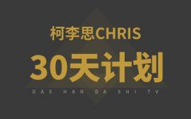 柯李思chris:《30天计划》完整版