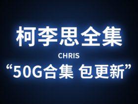 柯李思Chris团队 搭讪大师TV课程合集 网盘下载