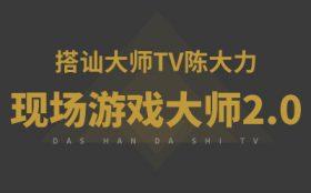 搭讪大师TV:陈大力《现场游戏大师2.0》完整版