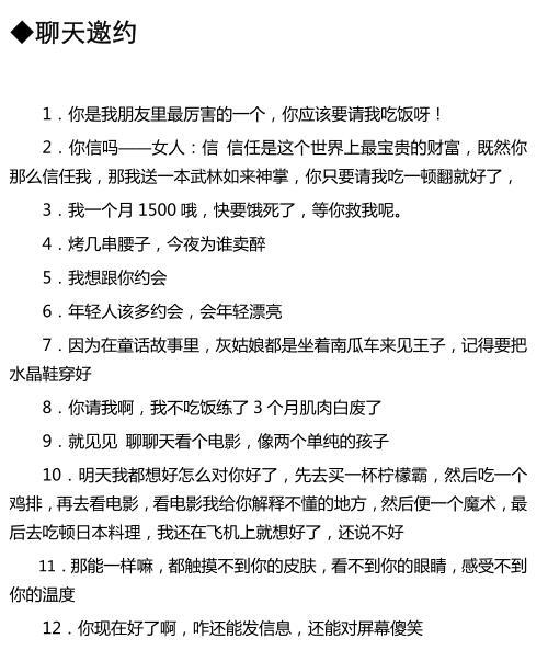 倪《聊天话术终极指南》PDF电子书