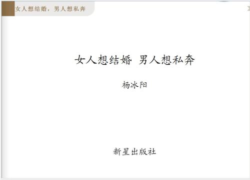 杨冰阳《女人想结婚,男人想私奔》PDF电子书下载