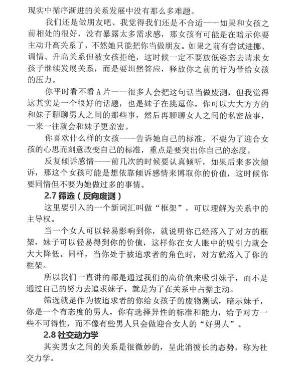 陈泉《把妹百科泉书》PDF电子书