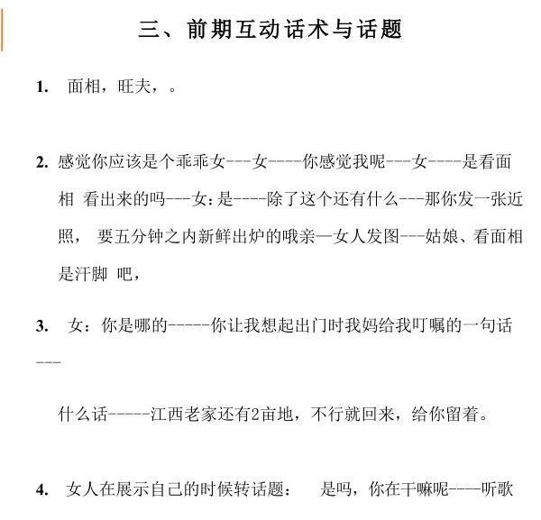 蜕变社区:《话术惯例军火库》PDF电子书