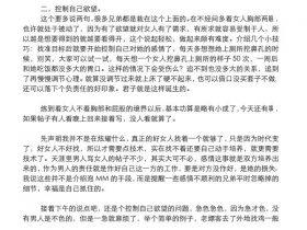 蜕变社区《网络泡妞骨灰级教程》电子书
