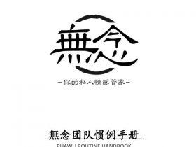 无念团队《無念惯例手册》PDF电子书