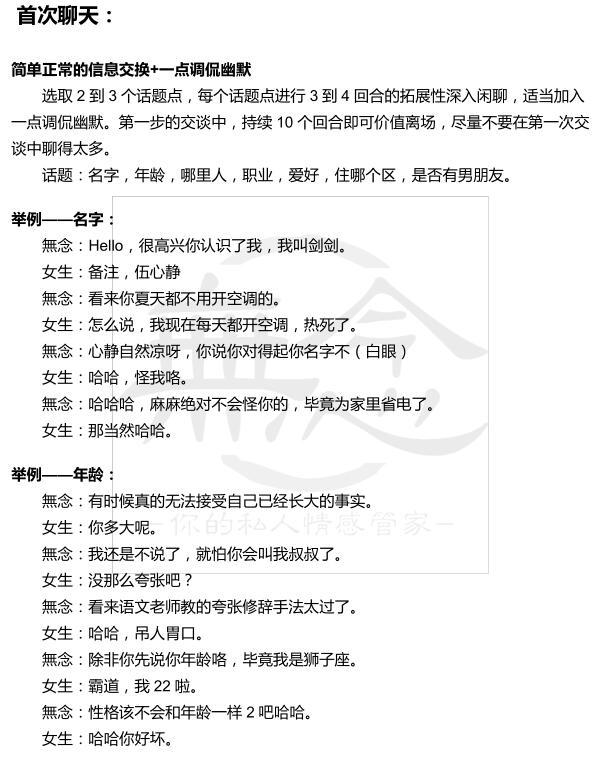 无念团队《無念话术手册-话境V2.0》PDF电子书