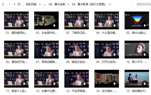 魔卡全集版 魔卡VIP内部课程合集 百度网盘下载
