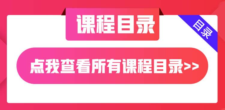 【泡妞课程中心】 探花导师带你15天极速脱单