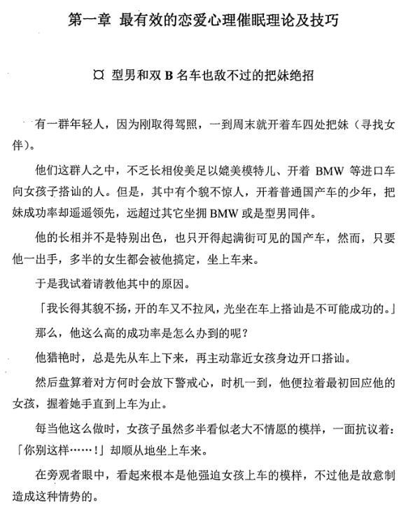 泡妞电子书《把妹瞬杀心理学》PDF完整版百度网盘下载