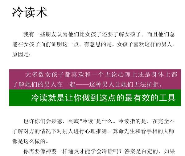 超级异性吸引术PDF电子书完整版