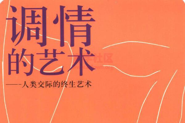 恋爱书籍《调情的艺术》PDF电子书
