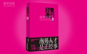 燕公子/薛好大《迎男而上:泡男人才是正经事》PDF电子书