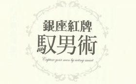 银座红牌驭男术-男人都爱小魔女 PDF电子书