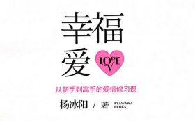 杨冰阳aywawa《幸福爱》PDF电子书