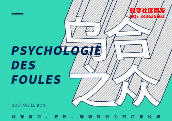自我提升《乌合之众:群体心理研究》音频完整版