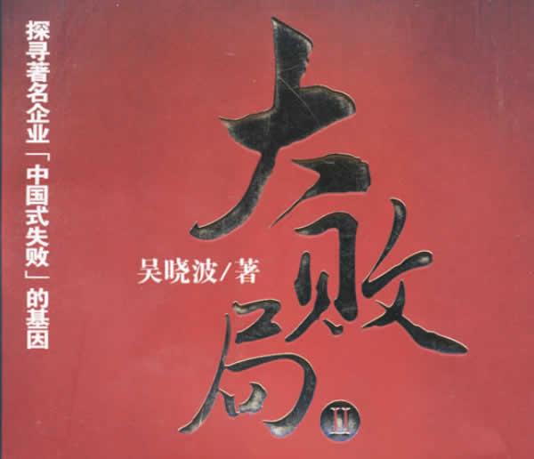 零资本创业《大败局(II)》PDF书籍完整版