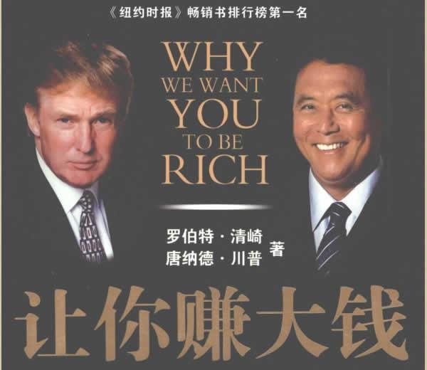 《让你赚大钱》(美)罗伯特·清崎 唐纳德·川普